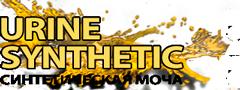Urine Synthetic | Синтетическая моча - магазин где можно купить синтетическую мочу, искусственный пенис Screeny Weeny  и другую продукцию CleanU